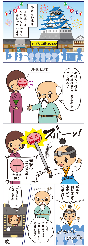めばちこ侍1話